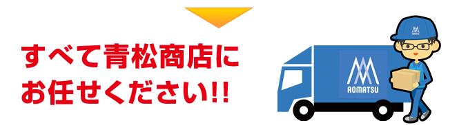 すべて青松商店にお任せください!!