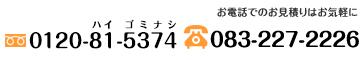 お電話でのお見積りはお気軽に「083-227-2226」